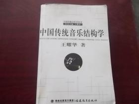 中国传统音乐结构学【影印】