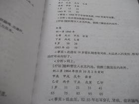 八字疾病学 (国医健康绝学)书籍有一点开胶