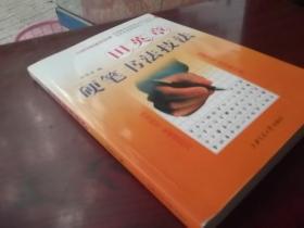 田英章硬笔书法技法