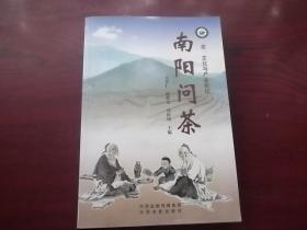 南阳问茶(茶:文化与产业论坛)