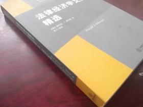 法律经济学文献精选【名字撕掉】看图