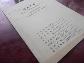论文.方城石猴与民间信仰