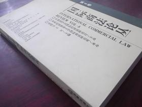 国际商法论丛(第8卷).