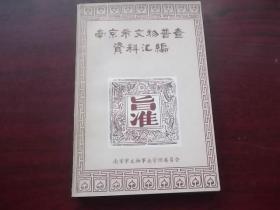南京市文物普查资料汇编