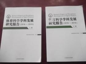 体育科学学科发展有研究报告(2016——2019)上下