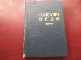 中文核心期刊要目总览(2000版)第三版【馆藏】
