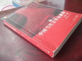 中国当代文学史教程(第二版)有划线