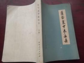 医学衷中参西录(上册)