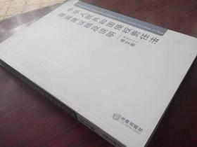 中华人民共和国侵权责任法草案建议稿及说明【看图】