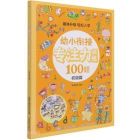 幼小衔接专注力训练100题(初级篇)