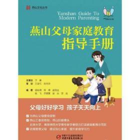 燕山父母教育指导手册