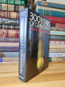 引力300年 Three Hundred Years of Gravitation