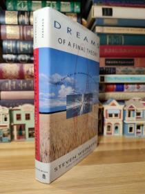 诺贝尔物理学奖得主 温伯格 终极理论之梦 Dreams of a Final Theory