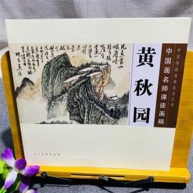 中国画名师课徒画稿 黄秋园