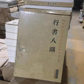 张旭光书法讲座系列:行书八讲 荣宝斋出版社