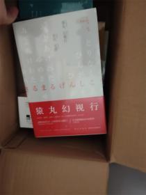 猿丸幻视行:江户川乱步奖杰作选03