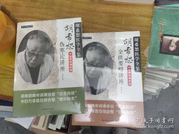 胡希恕伤寒论讲座  胡希恕金匮要略讲座  2册