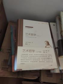 傅雷谈艺系列·悦读精赏本:艺术哲学(套装上下册)