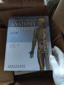 *临床应用解剖学