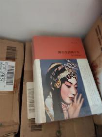 舞台生活四十年:梅兰芳回忆录