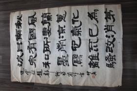 林仲兴(中国书法家协会会员,上海文史馆馆员)书法软片一副  画心(105,69)