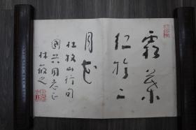 林筱之(林散之儿子)书法一副,画心(36,24)