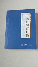 中医名家大讲堂:中医自学百日通【16开  书内有划线,品相,看图下单】