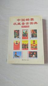 中国邮票收藏鉴赏图典 (2011年版)