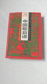 中国歇后语 语海第一种