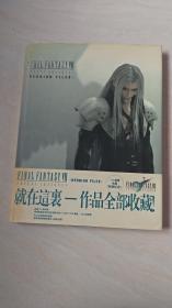 Final Fantasy VII:Advent Children -Reunion Files-