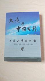 大连与中国电影