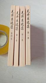 毛泽东选集(1、2、3、4册、合售,横装)    【大32开   1991年二版二印】