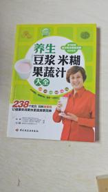 养生豆浆米糊果蔬汁大全【16开  书内有划线,看图下单】