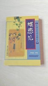 蝶恋花  中国历代词分调评注 【大32开品相 看图下单】