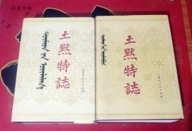 科尔沁民歌人物传说与传 蒙文