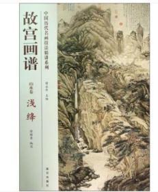 中国历代名画技法精讲系列·故宫画谱:山水卷 浅绛