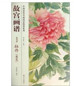 中国历代名画技法精讲系列·故宫画谱:花鸟卷 牡丹(意笔)