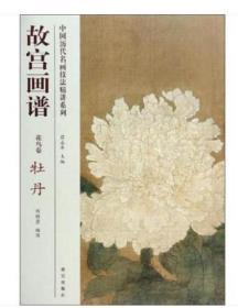 中国历代名画技法精讲系列·故宫画谱:花鸟卷 牡丹
