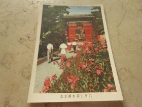 罕见五十年代老中国人民邮政美术明信片《北京颐和园仁寿门》-佳夹-1-1