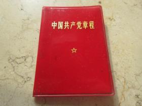 红宝书-罕见大文革时期彩色版《中国共产党章程》1969年一版一印,内有毛主席、 林彪像、品相佳-C1