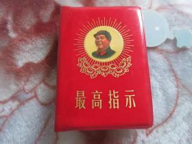 红宝书-罕见大文革时期《最高指示》封面有毛主席军帽闪亮亮、内有毛主席像、林彪题词两张、不缺页、全-尊E-5