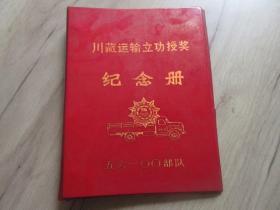 罕见文革时期大32开本《川藏运输立功受奖纪念册》空白、未使用 -尊笔-6