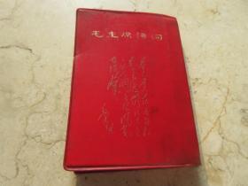 罕见大文革时期红塑料封皮成都军区版《毛主席诗词 》书中有毛主席彩色插图七张、林彪题词一张-C1