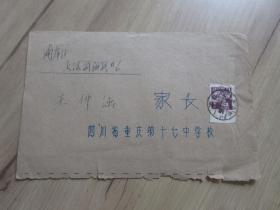 罕见大跃进时期实寄封《四川省重庆市第十七中学校-各科成绩和品行成绩评表》-尊夹1-11(7788)
