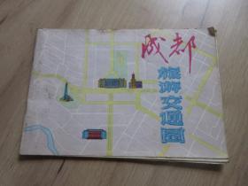 罕见改革开放32开《成都旅游交通图》1986年一版一印-尊D-4