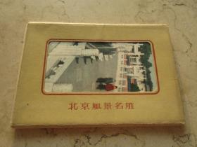 罕见五十年代老明信片《北京风景名胜》(10张全)1959年一版一印-B7( 7788)