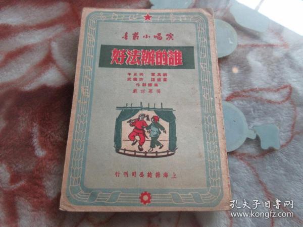 罕见五十年代《演唱小丛书-谁的办法好》1951年2版1印-尊E-3