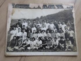 罕见五十年代老照片《重庆市贸易公司欢送照》-尊夹1-11