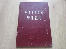 罕见六十年代《中等专业学校毕业证书-重庆钢铁工业学校》内有原始照片和原始学习成绩单-尊E-4(7788)