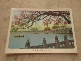 罕见五十年代老中国人民邮政美术明信片《北京颐和园十七孔桥》-佳夹-1-1